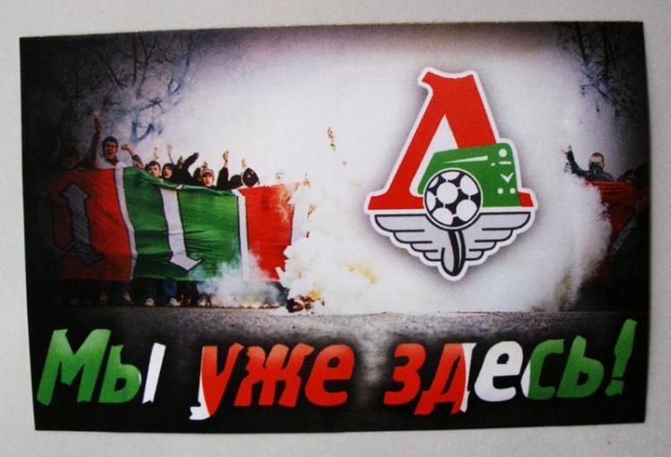 прикольные картинки про локомотив москва смени